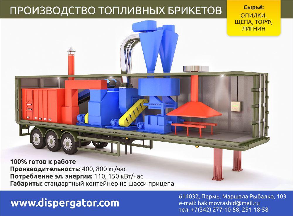 российское оборудование производство пелетов